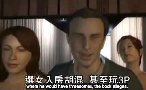 Kungen får taiwanesisk behandling. Bild från video